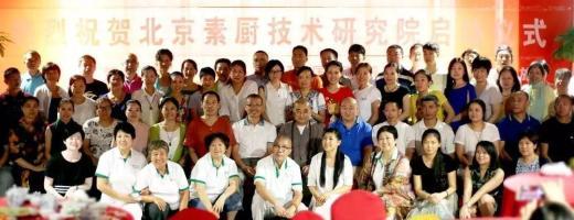 祝贺北京素厨技术研究院正式启动