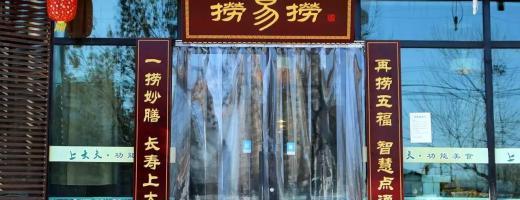 捞易捞蔬食火锅   京城冬天忒冷,把持不住的就想吃火锅~