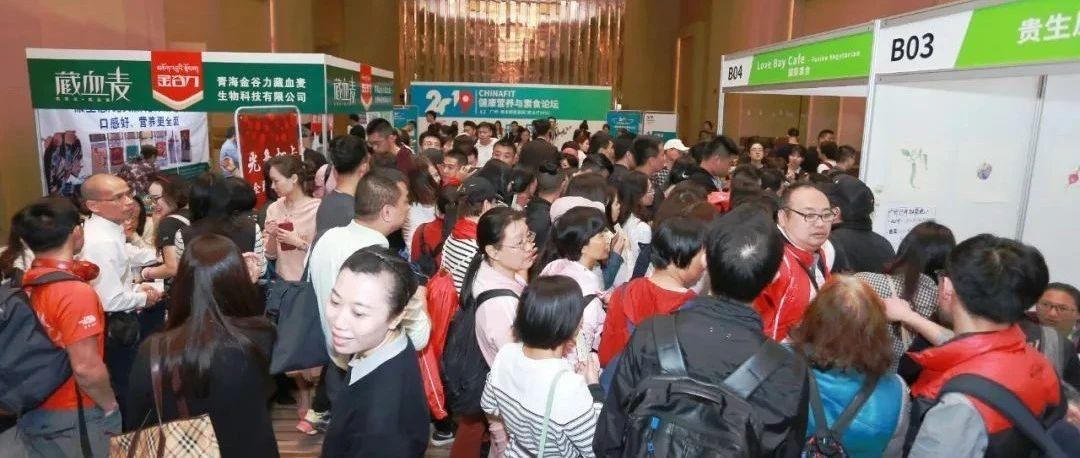 2021CF(北京)健康生活大会|十大版块的多元化业态齐聚盛典!